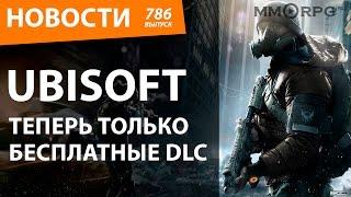 Ubisoft. Теперь только бесплатные DLC. Новости