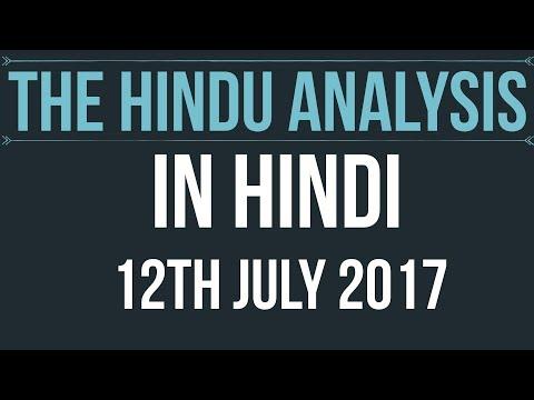 12 Jul 2017-The Hindu Editorial News Paper Analysis- [UPSC/ PCS/ SSC/ RBI Grade B/ IBPS]