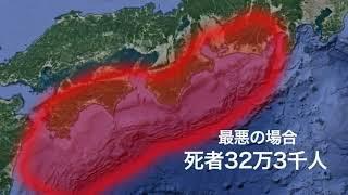 【衝撃】南海トラフ巨大地震 内閣府シミュレーション動画 BGM追加Version【天変地異】