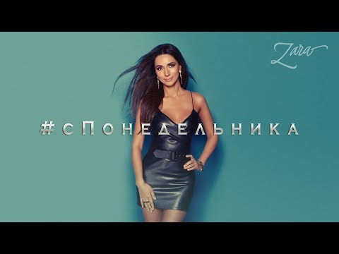 Зара - С понедельника / Zara - Since Monday (Official Lyric Video) 0+