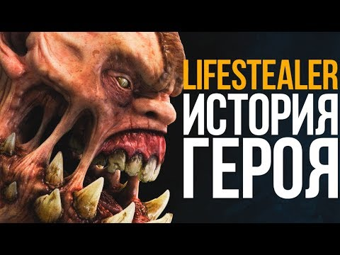 DOTA 2 LORE: ГУЛЬ ИЗ ТЕМНИЦЫ / ИСТОРИЯ LIFESTEALER thumbnail