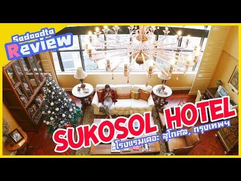 รีวิว โรงแรมเดอะ สุโกศล (The Sukosol Hotel) กรุงเทพฯ | Sadoodta Reviews
