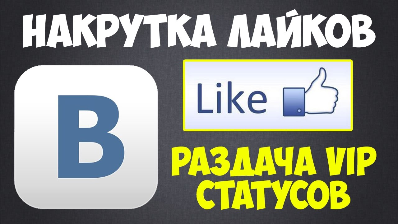 накрутка лайков вконтакте likenaavu