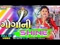 Shital Thakor 2017 | Gogani Shine | Non Stop | Popular Gujarati Songs Collection | Live Program Mp3