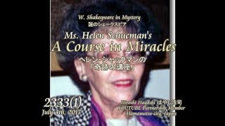 2714【06】H Schucmans Course of Miracle and Shakespeareeヘレン・シャックマンとシェークスピアの不思議な関係byはやし浩司