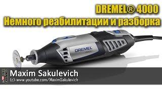 видео Многофункциональный инструмент Dremel 4000 c гибким валом и газовая горелка Dremel Versatip