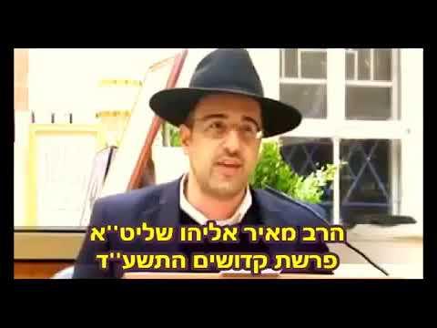 איזה שיעור גדוש ומדהים!!! הגאון הרב מאיר אליהו פרשת קדושים  Rabbi Meir Eliyahu ✡