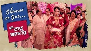 Shanai er Sur Tui Sudhu Amar Mp3 Song Download