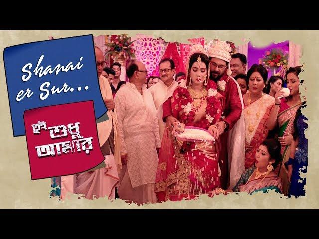 Shanai er Sur | Tui Sudhu Amar | Soham | Mahiya Mahi | Latest Bengali Song | Eskay Movies