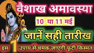Amavasya May 2021 Date | Vaishakh Amavasya kab Hai 2021 | वैशाख अमावस्या शुभ मुहूर्त तिथि 2021