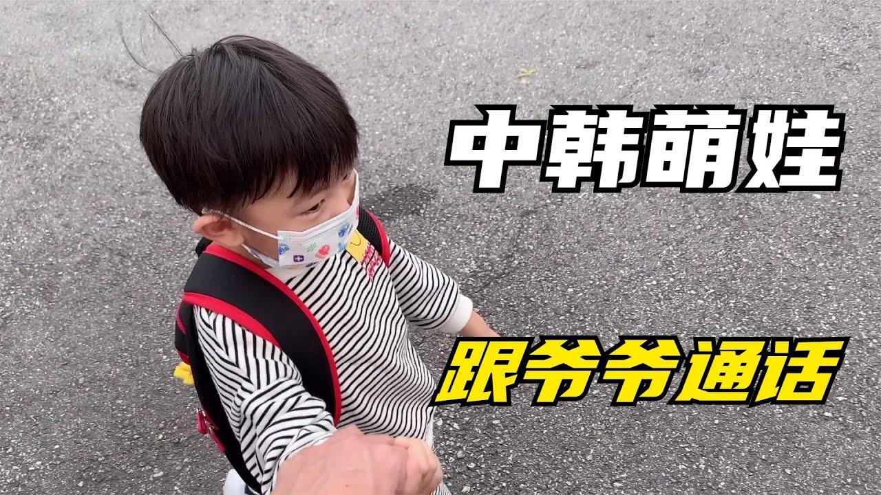 韓國爸爸打電話,剛說兩句就找中國兒媳,金老大:爺爺,媽媽在家【韓國歐巴金亨仙兒】