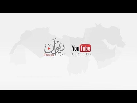 Diwan Videos - YouTube MCN