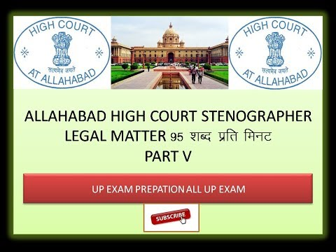 Allahabad high court stenographer very important legal matter