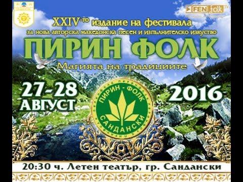 Пирин Фолк Сандански 2016 - Конкурсна вечер 27.08.2016 (събота)