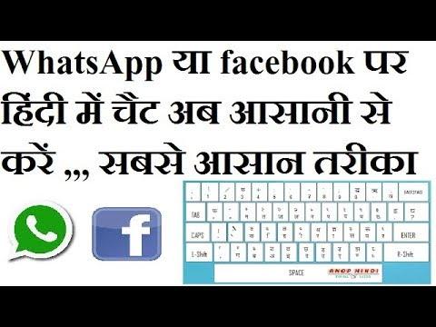 type in hindi in whatsapp