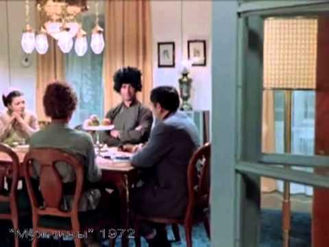 Мужчины 1972 (Зана!)