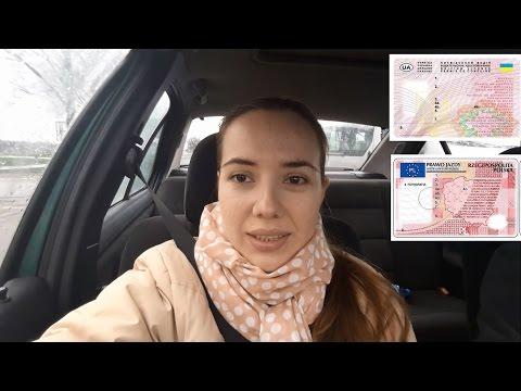 Замена украинских водительских прав на польскиеиз YouTube · С высокой четкостью · Длительность: 4 мин11 с  · Просмотры: более 13000 · отправлено: 20/11/2015 · кем отправлено: Anasty in Poland