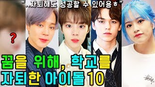 (ENG SUB) [K-POP NEWS] Who are the 10 KPOP IDOLs who left school for their dreams?