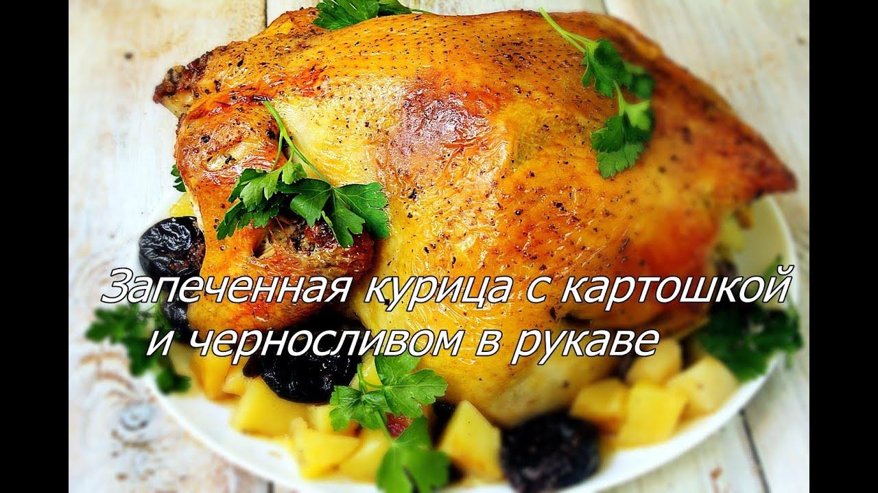 Запеченная курица с черносливом