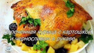 Запеченная курица с картошкой и черносливом в духовке: Запеченная курица с картошкой