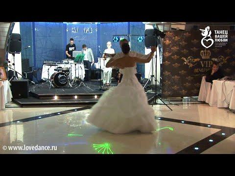Самый красивый свадебный вальс Лучшая постановка