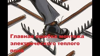 видео Монтаж электрического теплого пола
