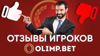 OLIMP BET – отзывы игроков о букмекерской конторе ОЛИМП БЕТ