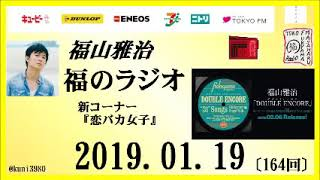 福山雅治   福のラジオ 2019.01.19〔164回〕新コーナー『恋バカ女子』 福山雅治 動画 25