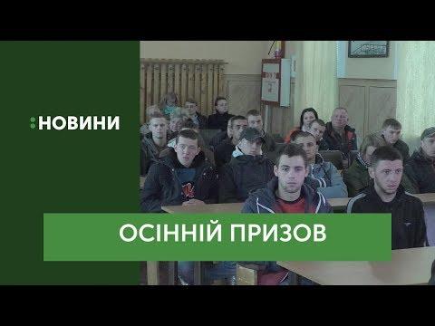 Перших 38 призовників відправили до Збройних сил