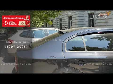 Спойлер на стекло Шкода Октавия Тур А4. Спойлер на заднее стекло Skoda Octavia Tour A4. AOM Tuning