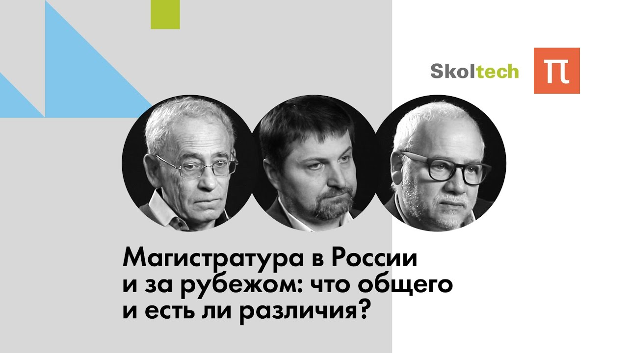 Магистратура в России и за рубежом: что общего и есть ли различия? / ПостНаука