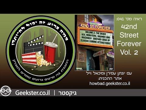 ראיה 041: 42nd Street Forever Vol. 2