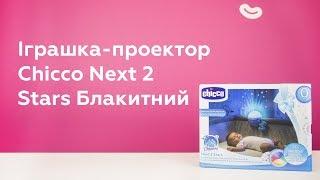 Розпакування іграшки проектора Next 2 Stars Chicco (07647.20)