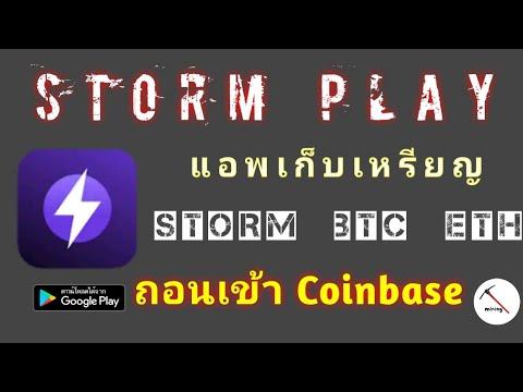 coinbase token app