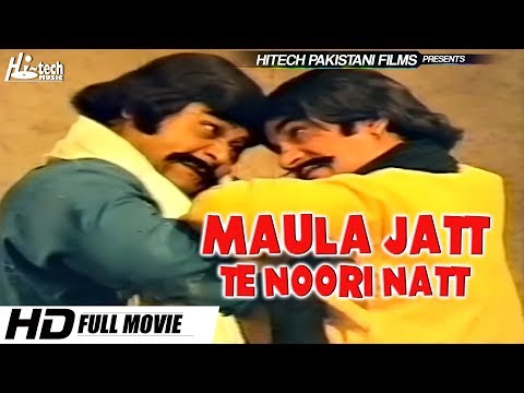 MAULA JATT TE NOORI NATT (FULL MOVIE) - ALI EJAZ, NANNA, MUMTAZ & RANGEELA - OFFICIAL PAKISTANI FILM
