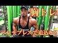 ベンチプレス150kg‼️【胸トレ】 の動画、YouTube動画。