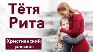 Тётя Рита ИНТЕРЕСНЫЙ ХРИСТИАНСКИЙ РАССКАЗ Христианские рассказы