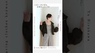 比留川游によるヘザーのWEBメディアHeather diaryスペシャル連載がスタ...