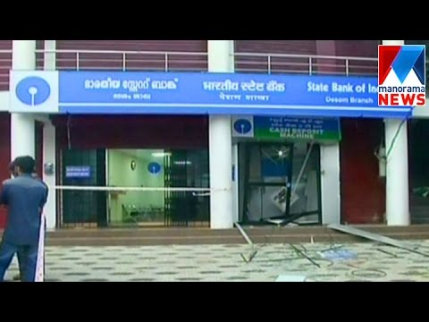 Bomb blasts at Aluva ATM counter  | Manorama News