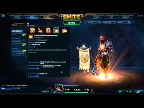 видео: smite гайд по Ра (smite guide for ra)