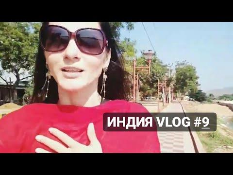 ИНДИЯ ✅ vlog #9 🌳ДЕРЕВО ЖЕЛАНИЙ🌳ПУТТАПАРТИ🖤🔥😱😂