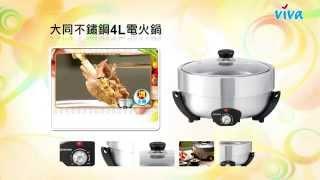 【大同廚房家電】大同4L不鏽鋼電火鍋