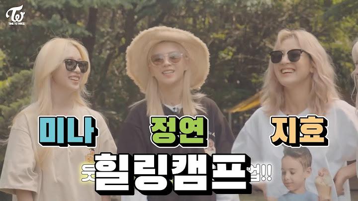 [TWICE] 힐링 가득 유장꾸, 두목님, 미나리와 힐링캠프♡