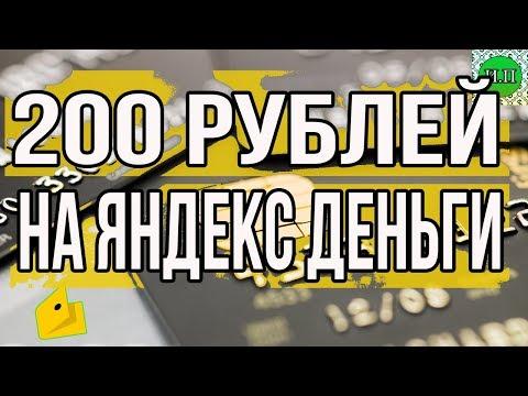 Как получить 200 Рублей на Яндекс Деньги