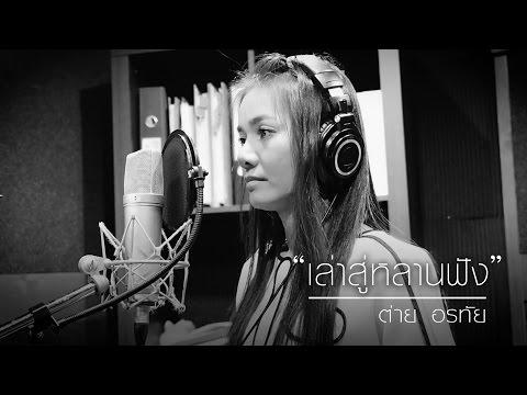 เล่าสู่หลานฟัง - ต่าย อรทัย 【OFFICIAL MV】