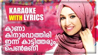 Kaana Kinavothiri Karaoke With Lyrics | Nasnin | Nilavu | New Mappila Album Karaoke