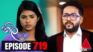 Neela Pabalu - Episode 719 | 05th April 2021 | @Sirasa TV Thumbnail
