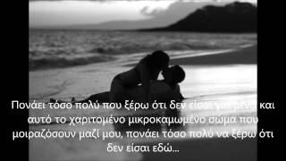 te extrano-Xtreme- I miss you- Μου λειπεις with greek lyrics