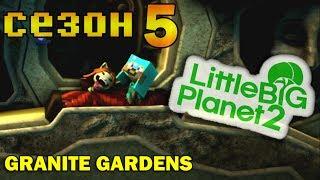 с.5 ч.92 LittleBigPlanet 2 с кошкой - Гранитные сады