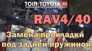 RAV4 / 40 / Замена прокладки под задней пружиной.